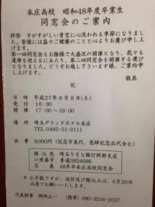48同窓会案内_n