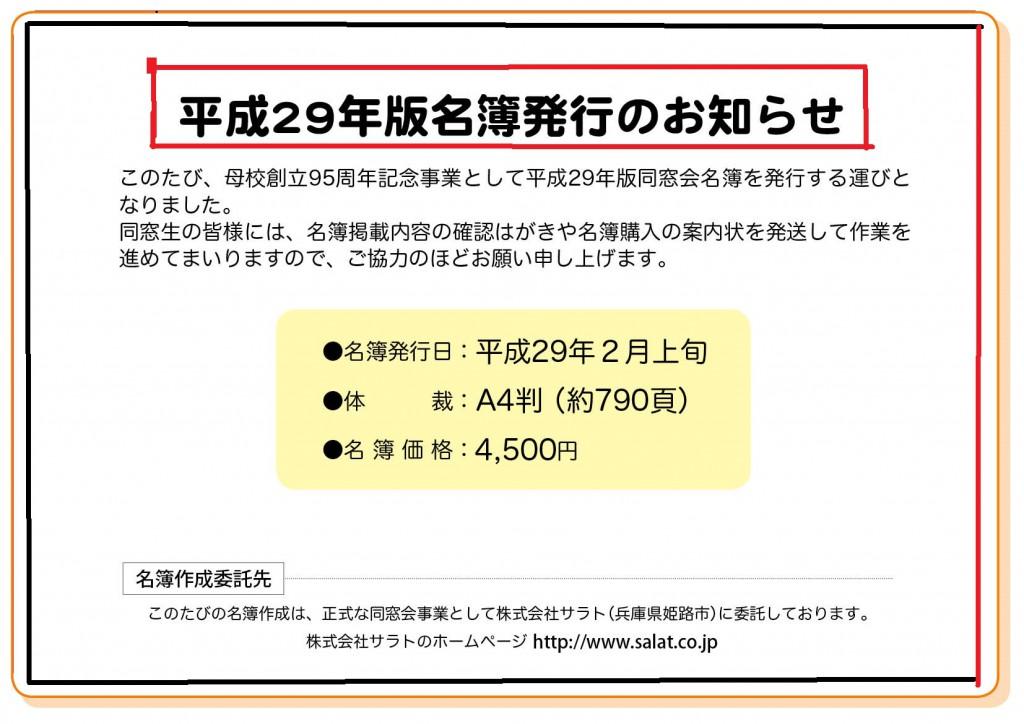 発行お知らせ95 203